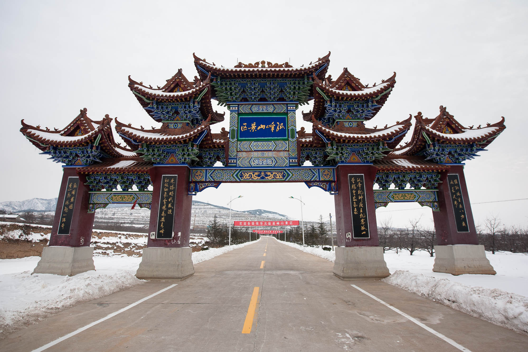 gate to Gufengshan
