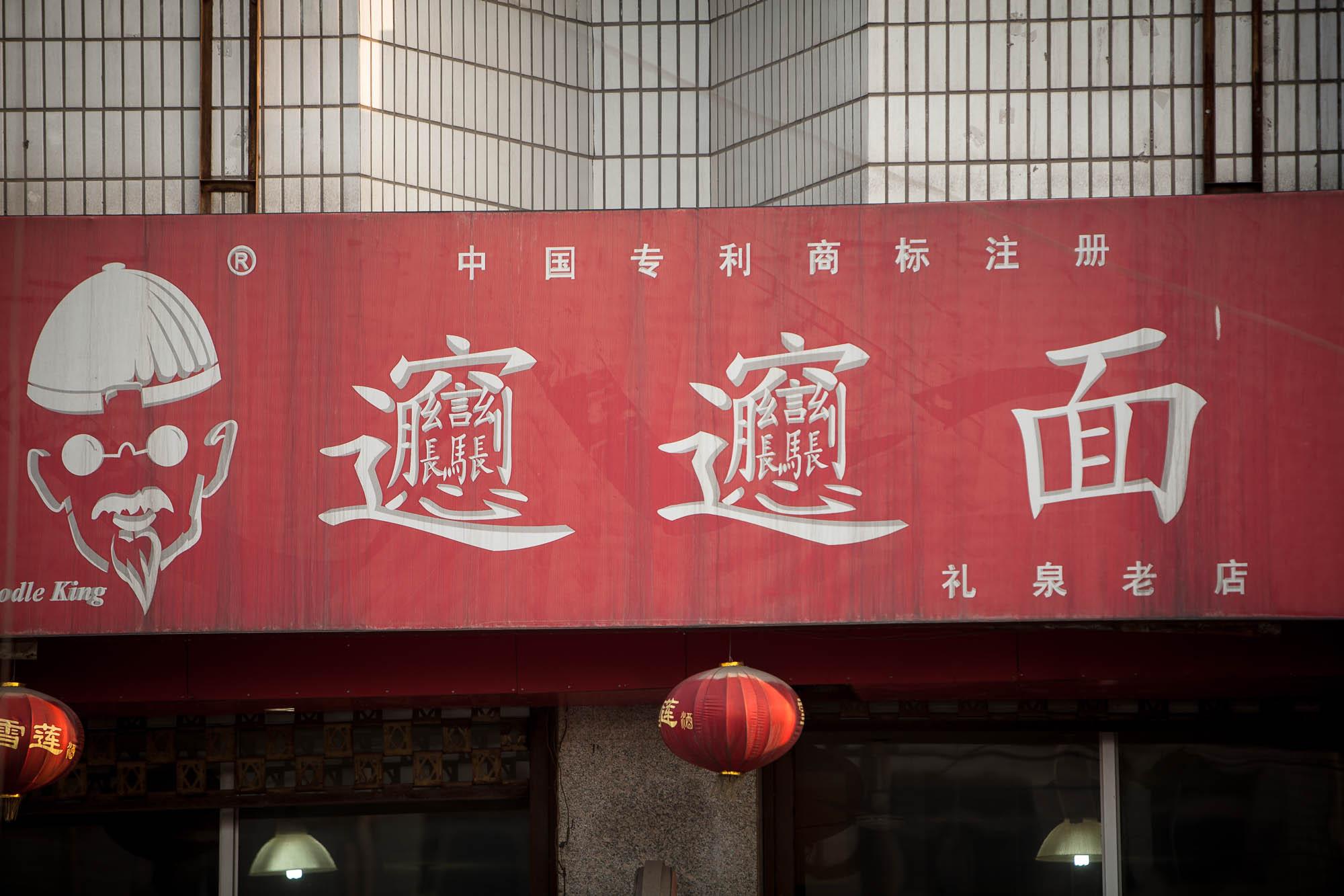 biangbiangmian
