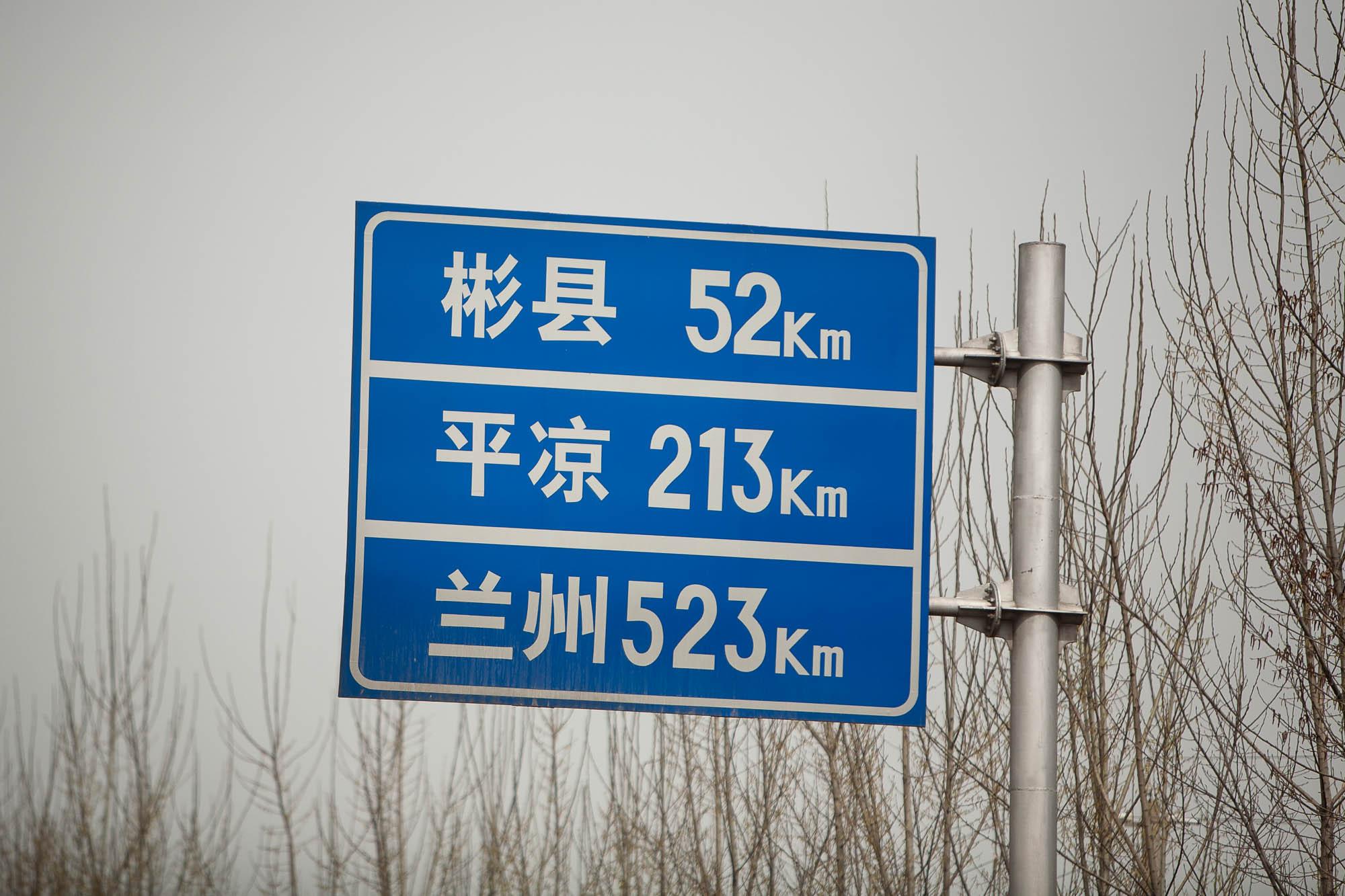 Binxian 52km
