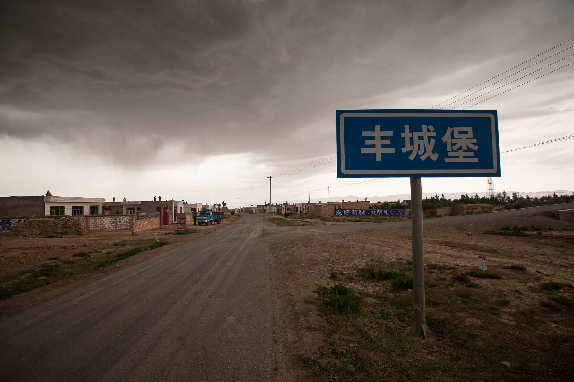 Fengchengpu