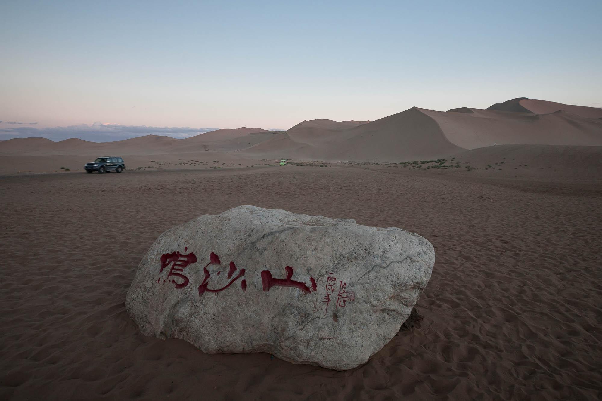 desert near Dunhuang