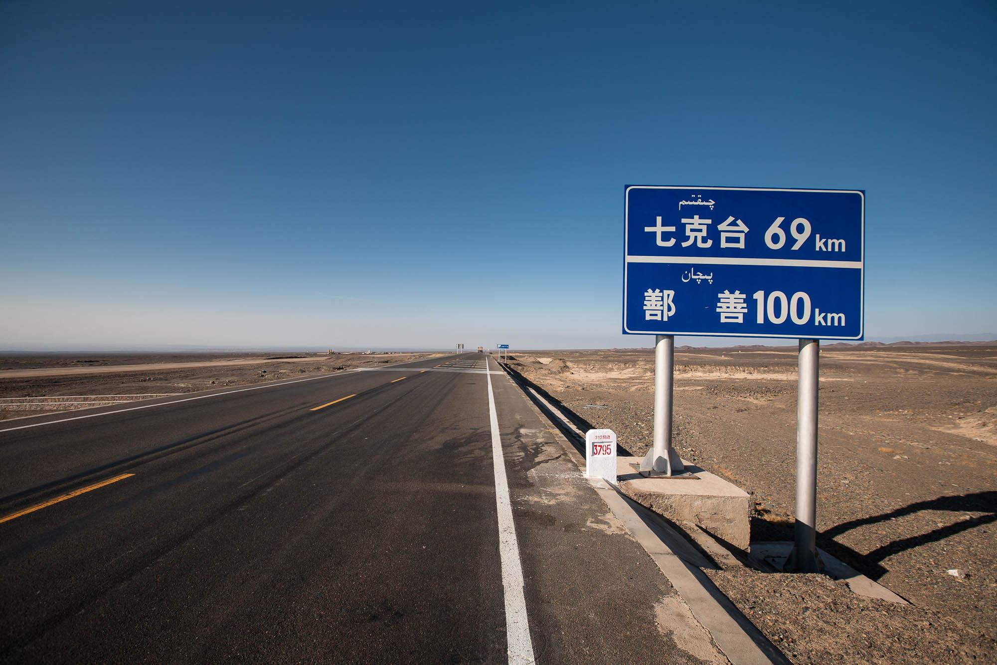 100km to Shanshan
