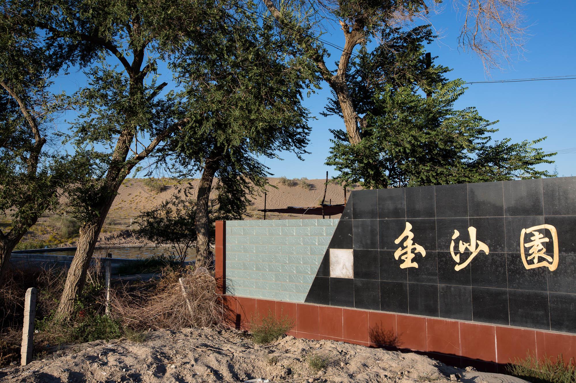 desert park entrance
