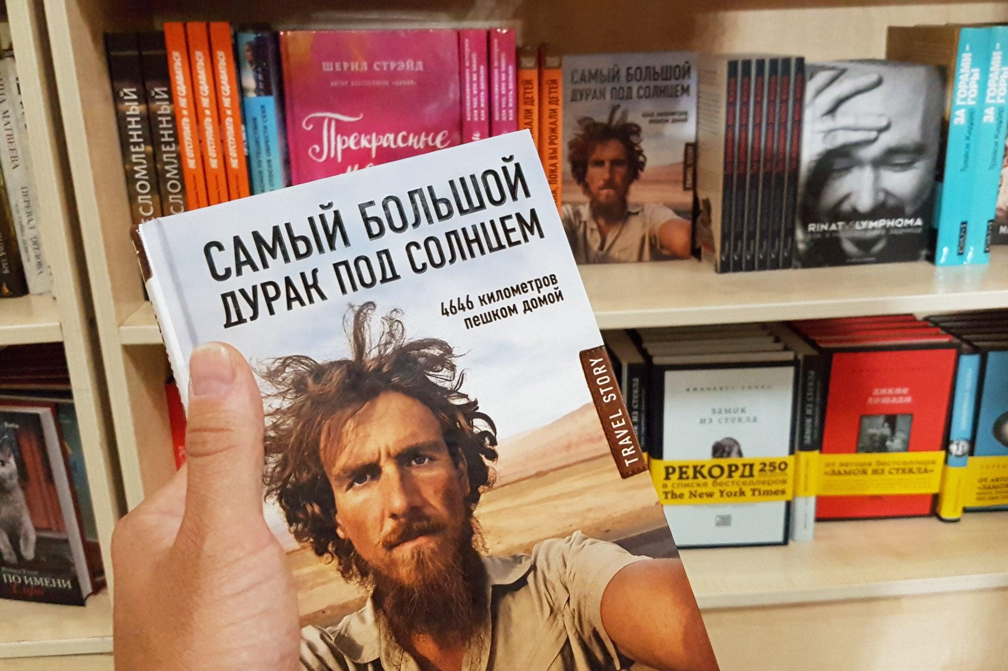 foolish book