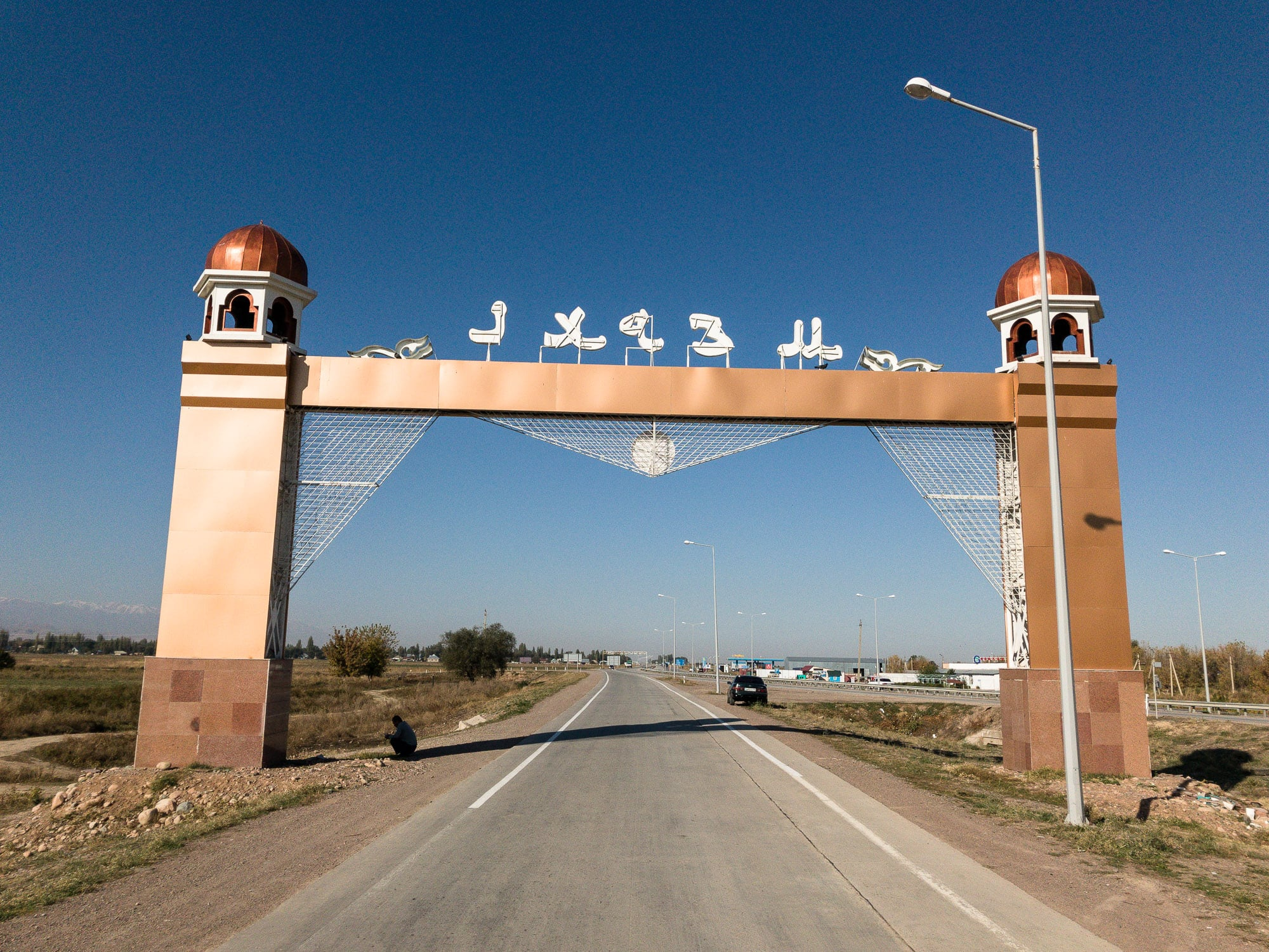 Merki gate