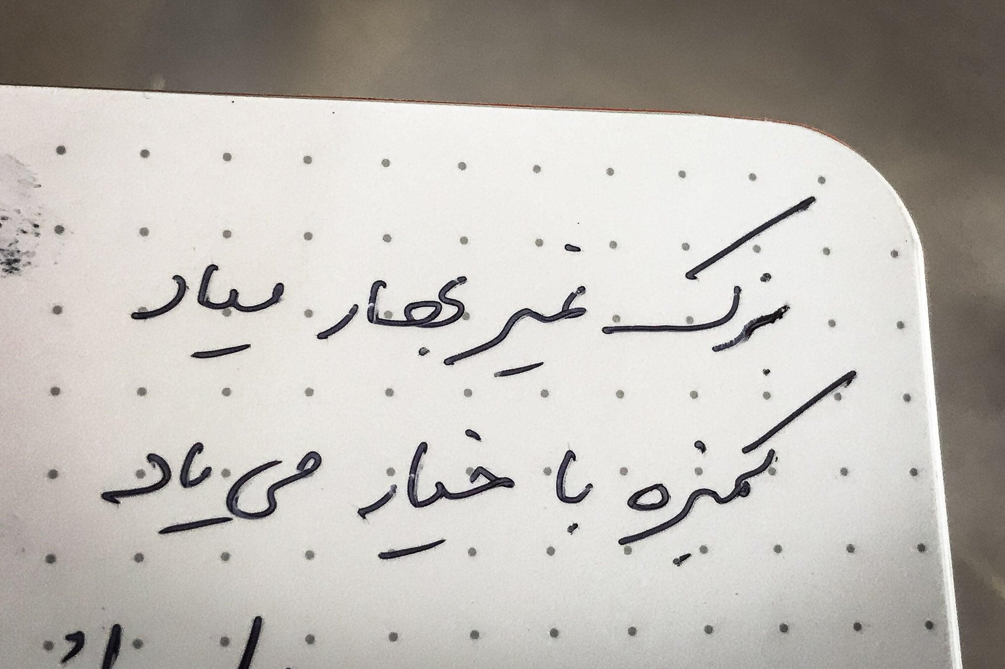 Persian poem