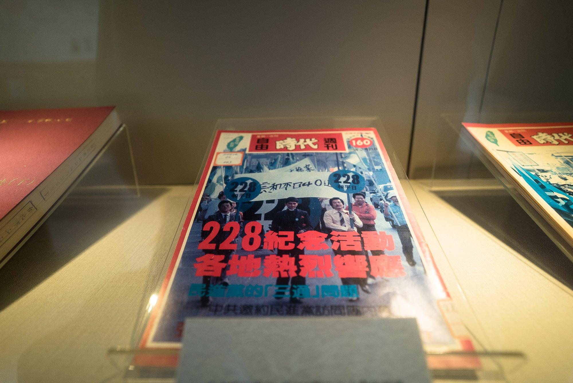 historical magazine in Taipei 228 Memorial Museum