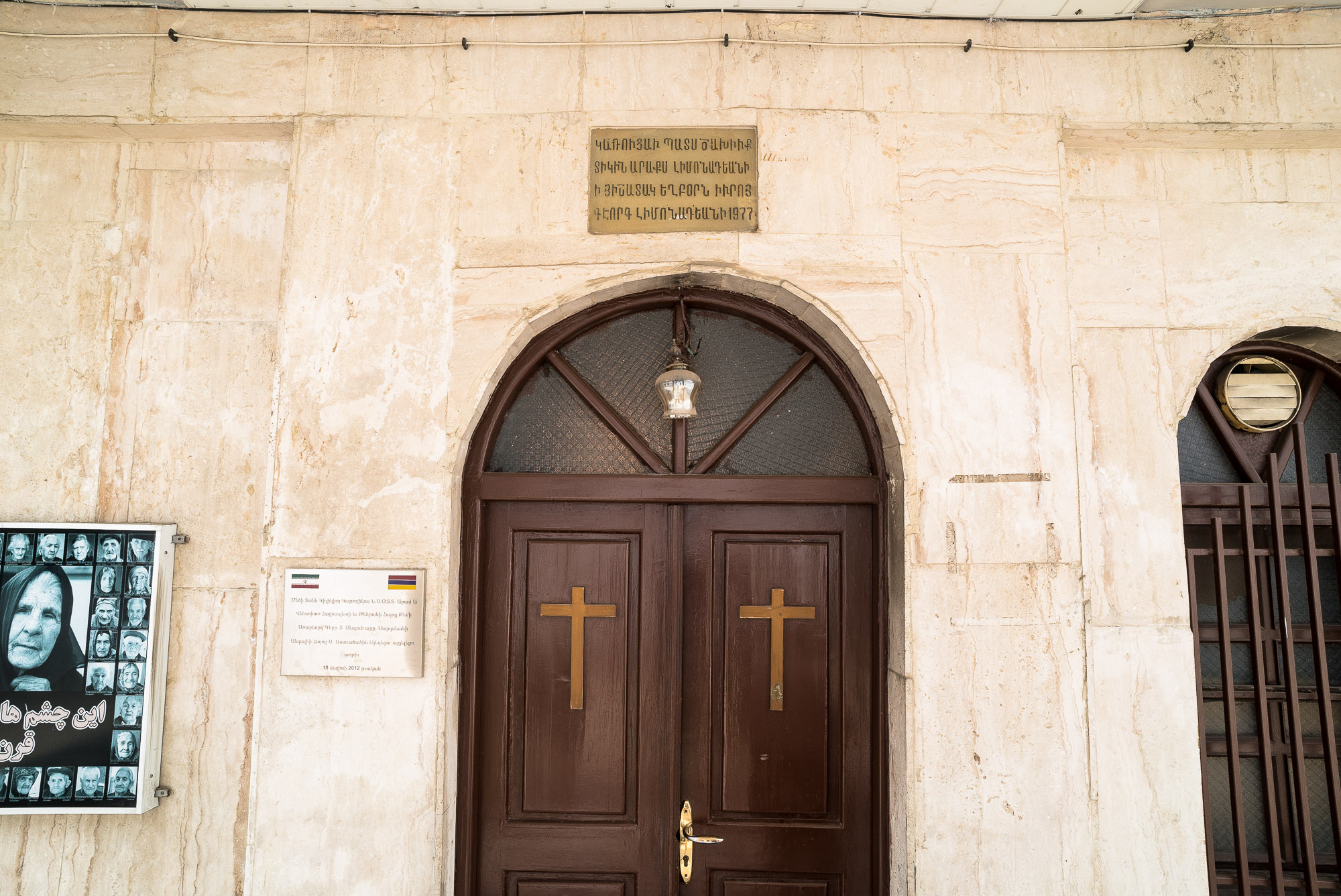 door of the Armenian church