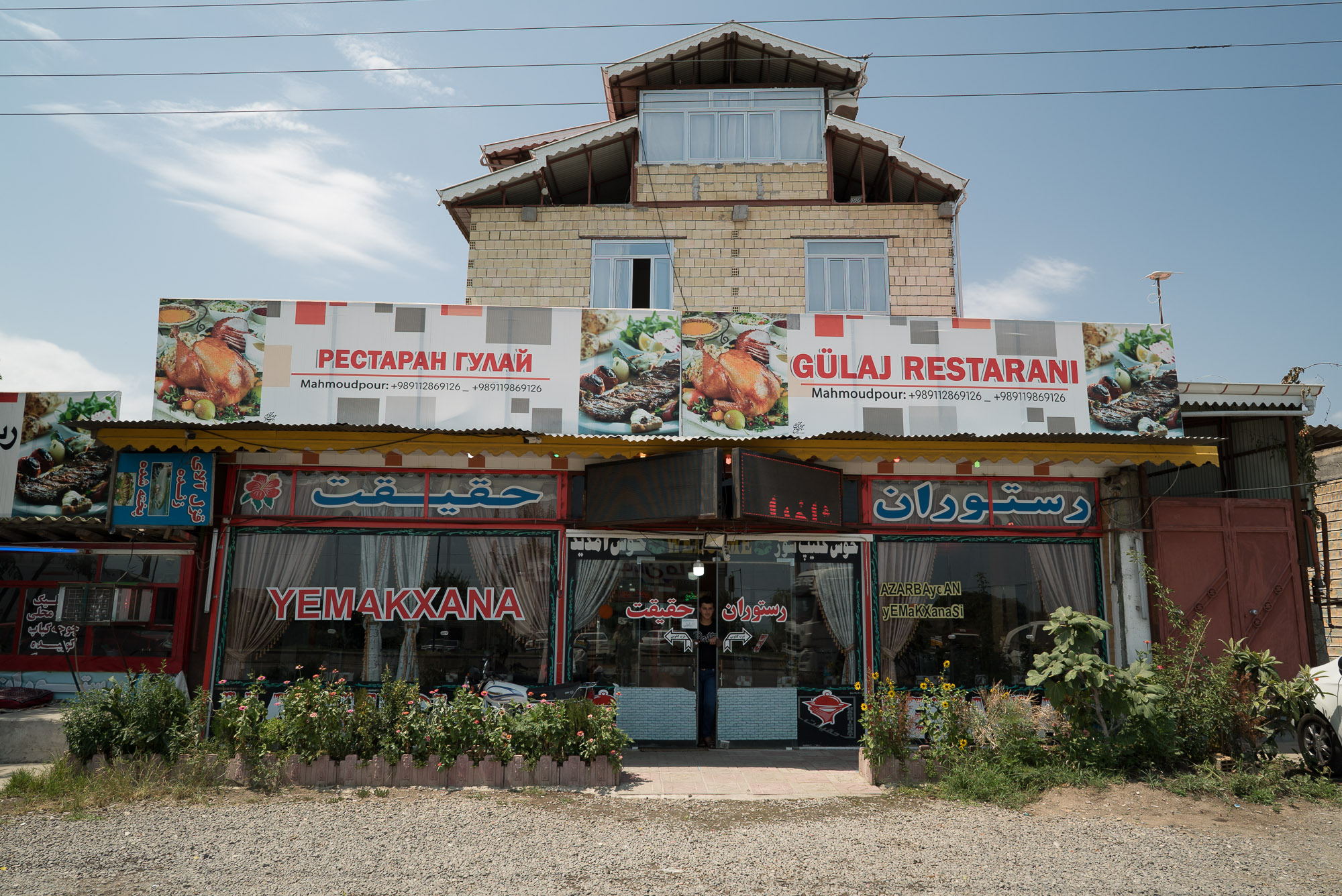 restaurant in Gilan