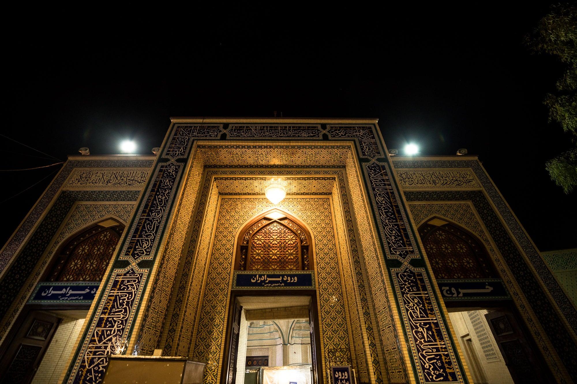 Shah Cheragh gate
